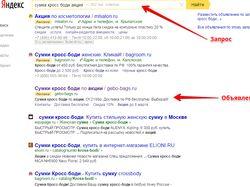 Настройка Яндекс Директ для интернет-магазина