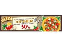 Баннер для интернет-магазина по заказам пиццы