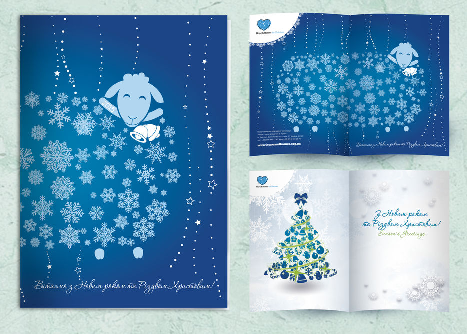 Тебе любимая, новогодняя открытка фриланс