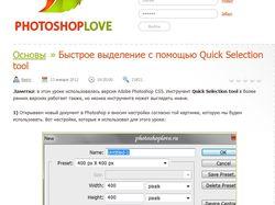 Сайт с уроками Photoshop