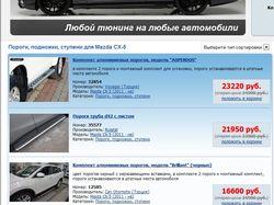 Интернет-магазин автотюнинга