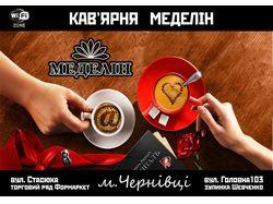 календарь кафе Меделин