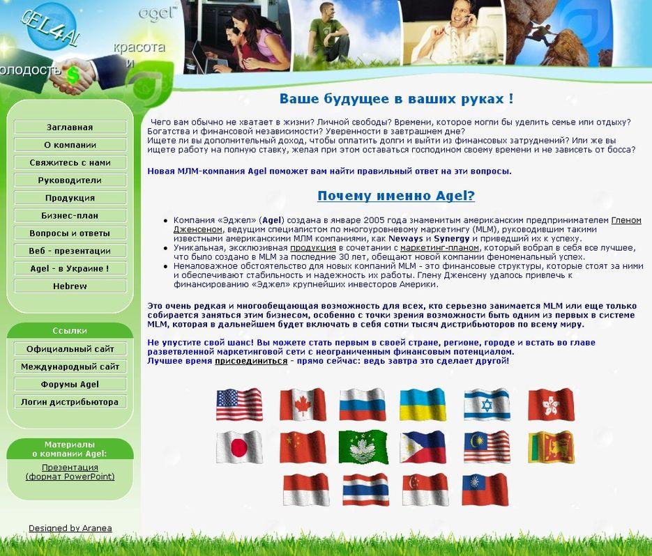 Сайты компаний mlm сайты управляющих компаний города москвы
