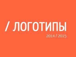 Логотипы '14 '15