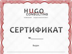Сертификат для компании HUGO CONSULTING