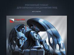 Рекламный плакат для охранного предприятия Гард