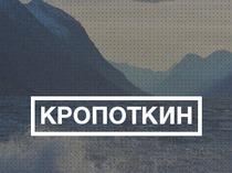 kropotkin-d.ru