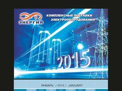 календарь_energy