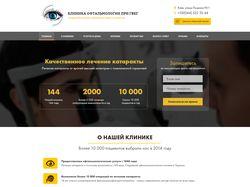 Landing page для офтальмологии.