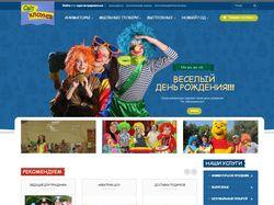 Клоун на дом Сумы Украина
