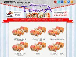 Сайты для доставок суши Украины и РФ