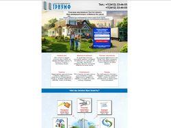 Лендинг-пейдж для Агенства недвижимости