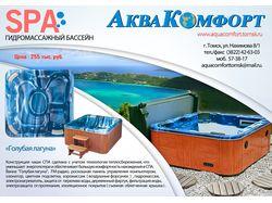 Дизайн билборда для компании АкваКомфорт