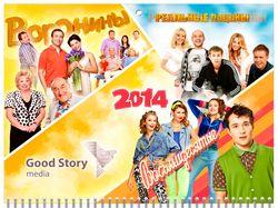 Дизайн квартального календаря для goodstory