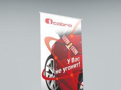 Дизайн стенда ролл ап для компании Cobra
