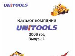 Презентационный диск компании UNITOOLS