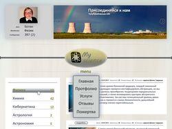 Блог, профиль, сайт