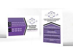 визитки для агенства организации праздников