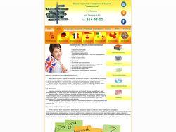 Дизайн сайта лингвошколы