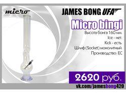 JamesBong - паблик о продаже бонгов