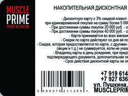MusclePrime - интернет-магазин спортивного питания