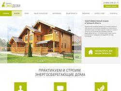 Дизайн сайта строительной компании ПроектЭкоДом