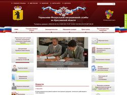 Сайт миграционной службы Ярославской области