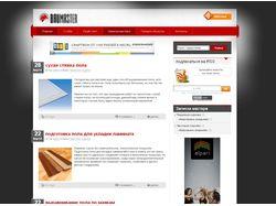 Блог строительной бригады