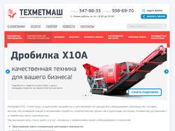 """Разработка сайта-каталога """"Техметмаш"""""""