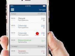 Мобильное приложение для ВУЗа