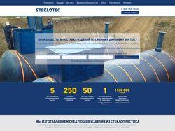 Лендинг. Компания Steklotec