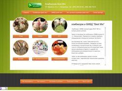 Сайт о продаже комбикорма