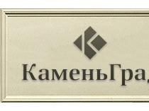 Презентация КаменьГрад