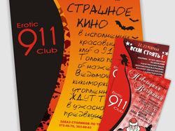 Плакаты и флаеры 911