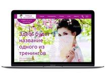 Дизайн сайта для женского клуба