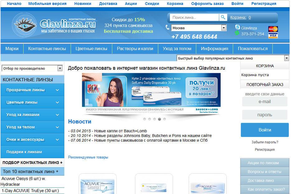 Главлинза Интернет Магазин Контактных
