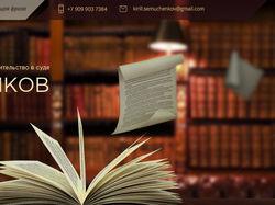 Сайт для юриста.