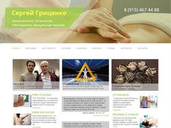Сайт http://sgritsenko.ru/