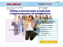 помощь в написании студенческих работ по Белорусии