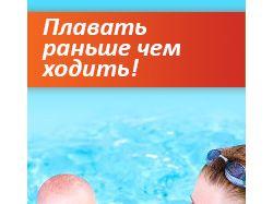 Центр грудничкового плавания