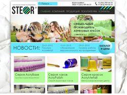 Сайт компании СТЕОР
