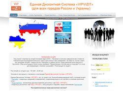 Сайт Дисконтной системы
