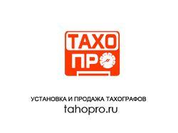 ТахоПРО