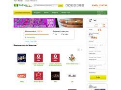 Сайт службы доставки Podnesi.ru