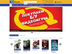 Интернет-магазин Хитзона (sellgoods.ru)
