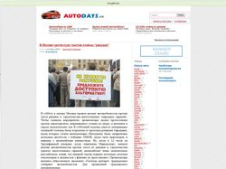 AutoDays.ru - автомобильные новости нон-стоп