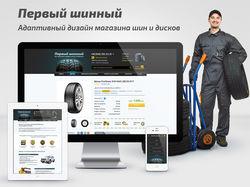 Адаптивный дизайн интернет-магазина шин и дисков