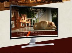 Демидово, дизайн сайта
