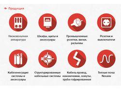 Иконки для интернет-магазина электромонтажной комп