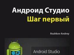 Книга по программированию на Android Studio